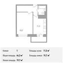 Планировка 1-комн. квартиры 44,30 м2