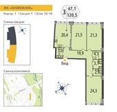 Планировка 3-комн. квартиры 120,40 м2