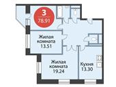 Планировка 3-комн. квартиры 78,91 м2